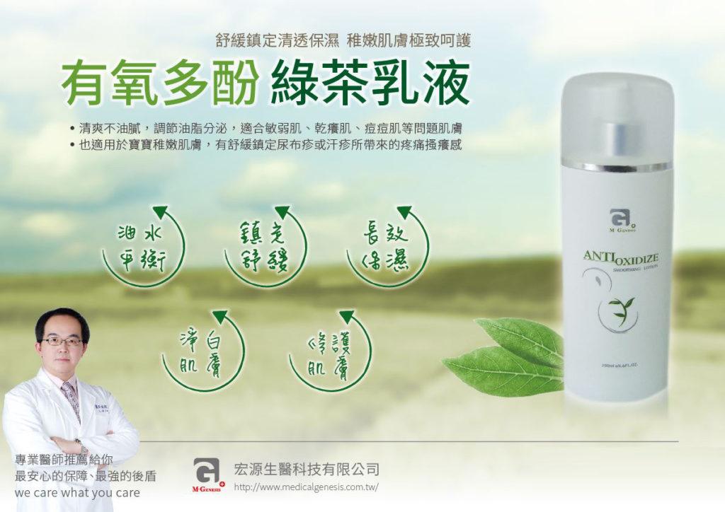 有氧多酚綠茶乳液1