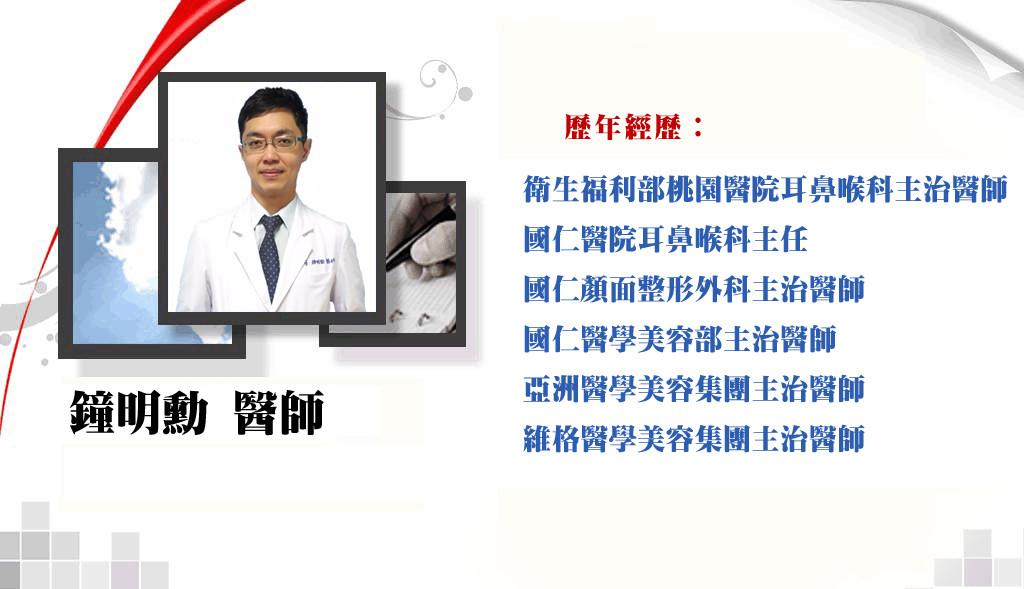 鐘明勳 醫師