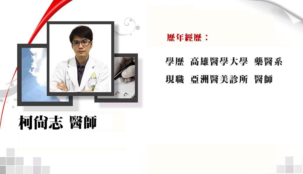柯尚志醫師