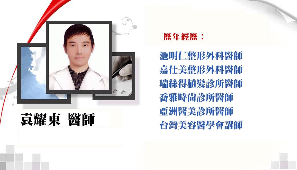 袁耀東 醫師