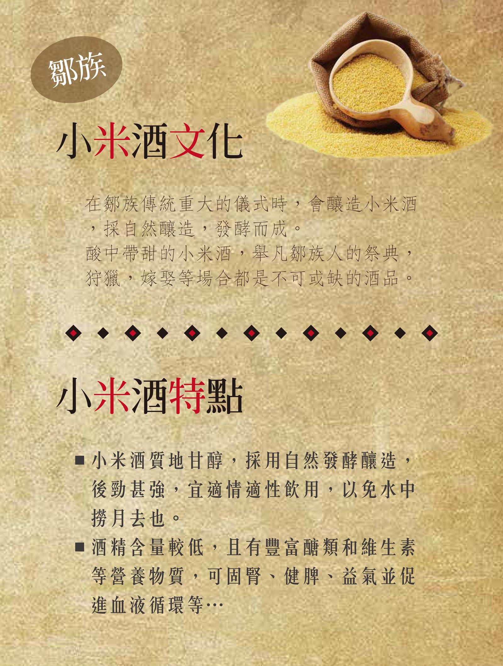 杜姑原住民小米酒
