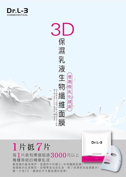 3D保濕乳液生物纖維面膜
